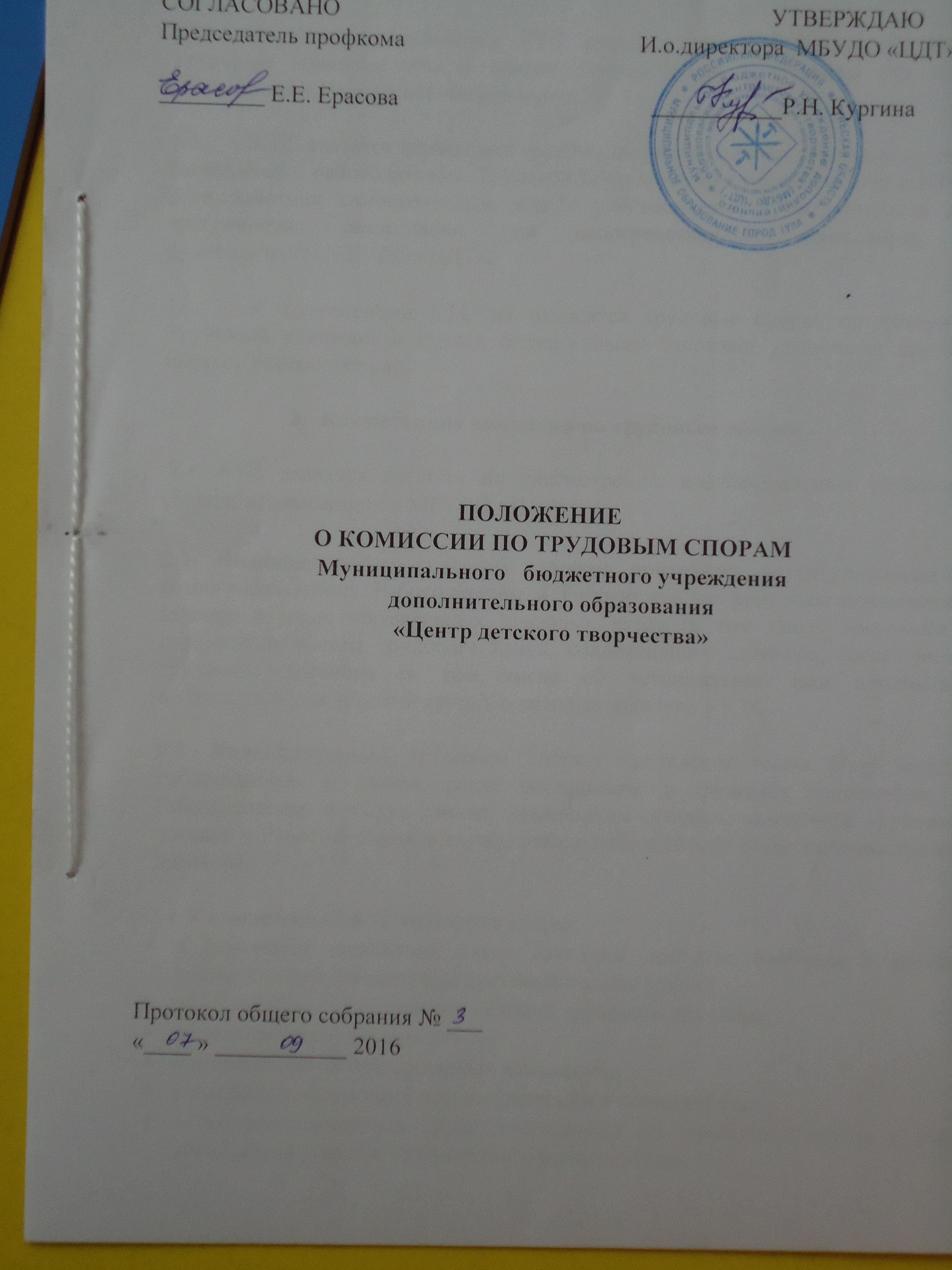 адрес комиссии по трудовым спорам в бобруйске понимающе улыбнулся: